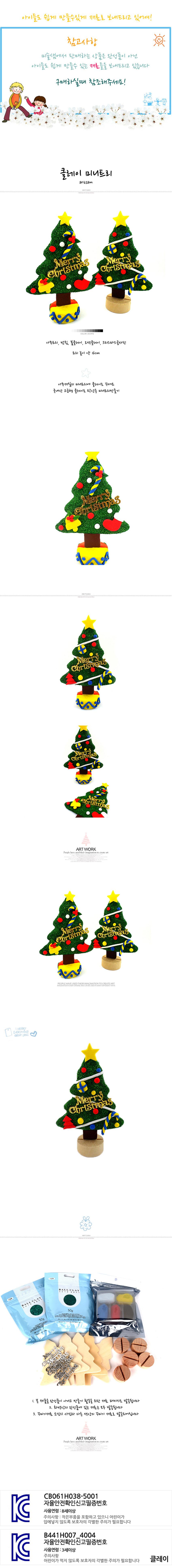 클레이 미니트리 5인용 - 미술샘, 12,500원, 클레이공예, 클레이공예 만들기 패키지