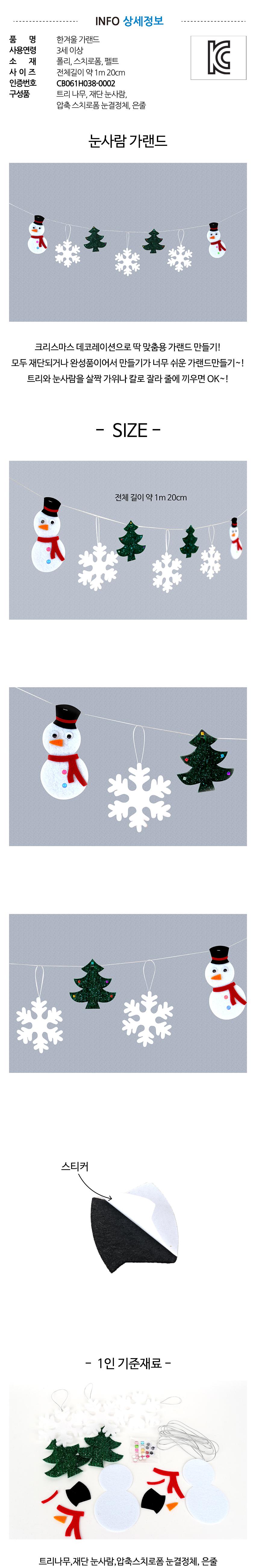 한겨울가랜드 - 미술샘, 3,200원, 펠트공예, 열쇠고리/소품 패키지