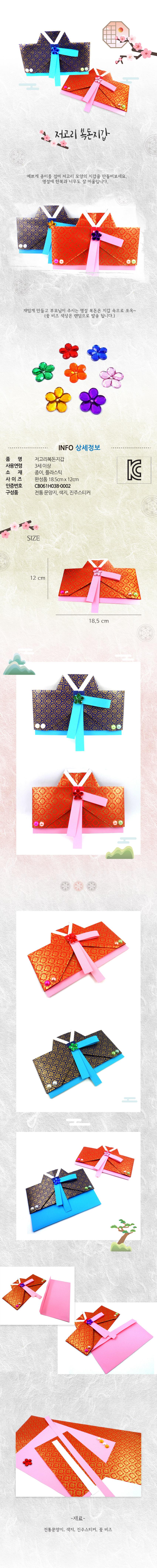 저고리 복돈지갑 (5개묶음판매) / 우리나라 전통 명절 - 청양토이, 7,800원, 전통/염색공예, 기타소품 패키지