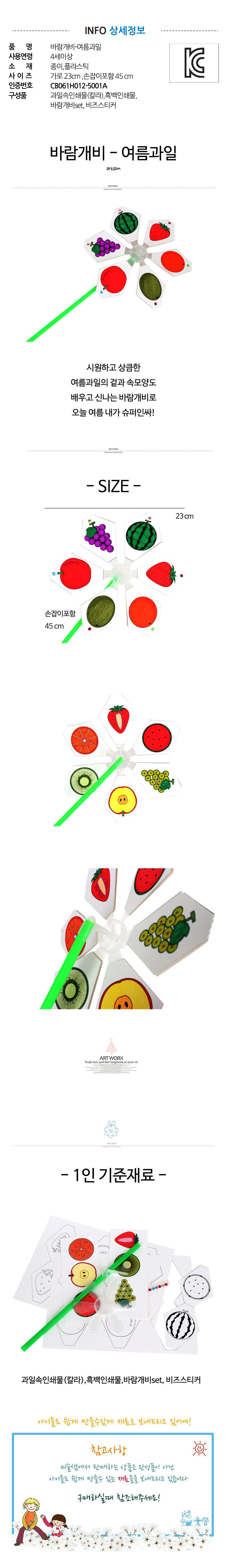 바람개비-여름과일 5인용 - 미술샘, 6,000원, 종이공예/북아트, 종이공예 패키지