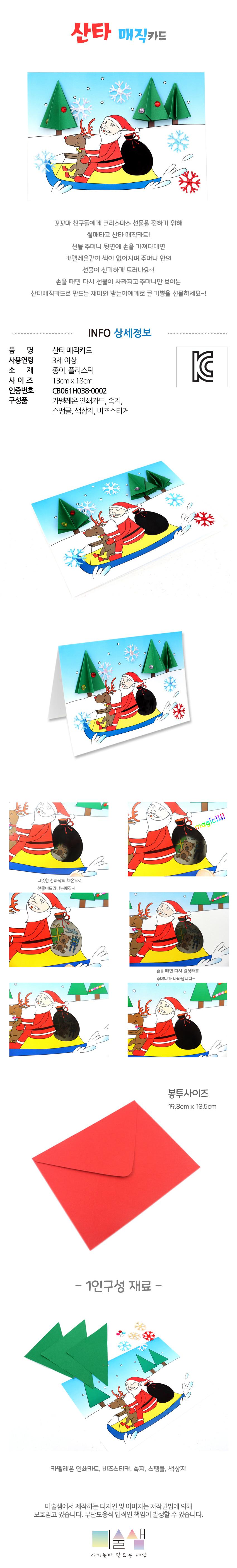 산타매직카드 5인용_카드+봉투 - 미술샘, 8,000원, 종이공예/북아트, 카드 패키지