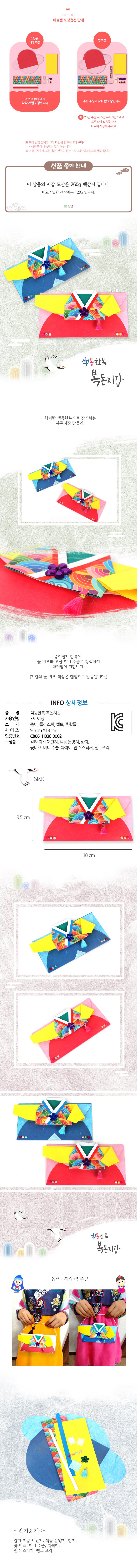 색동한복 복돈지갑_지갑+진주끈 5인용 - 미술샘, 8,500원, 종이공예/북아트, 종이공예 패키지