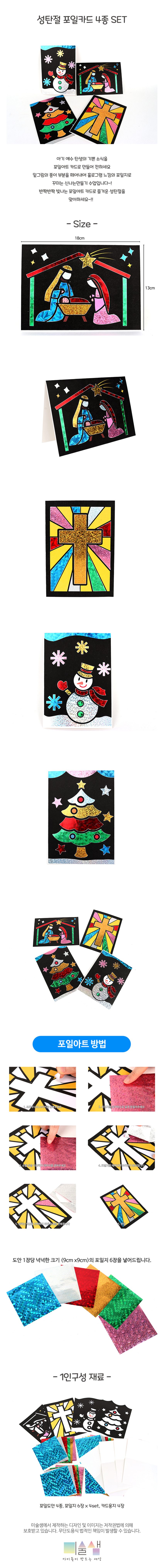 성탄절 포일아트카드 4종set_카드+봉투 - 미술샘, 5,200원, 종이공예/북아트, 카드 패키지