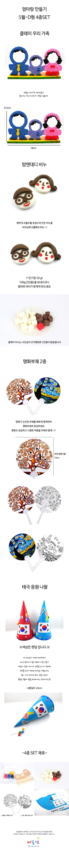 엄마랑만들기 5월-D형 4종SET - 미술샘, 8,700원, 종이공예/북아트, 종이공예 패키지